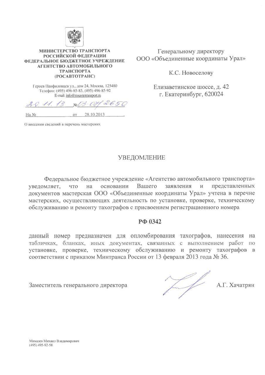 заявление на выдачу карты водителя ооо русавтокарт
