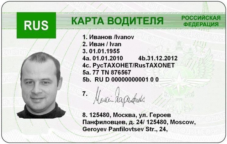 бланк заявления на карту водителя для тахографа - фото 5