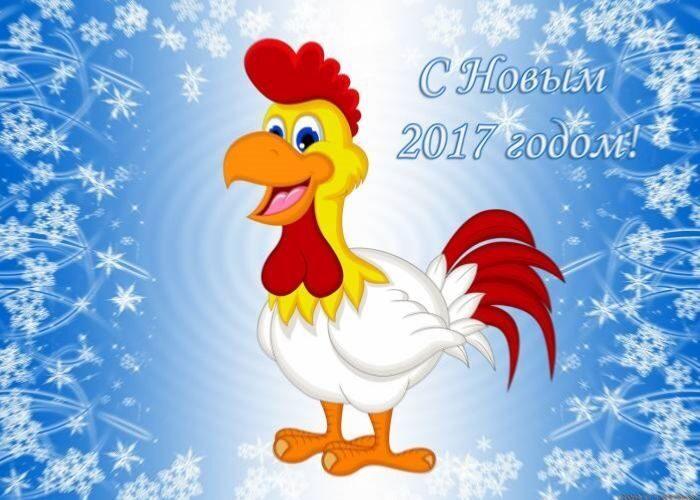 С новым 2017 годом поздравление открытка